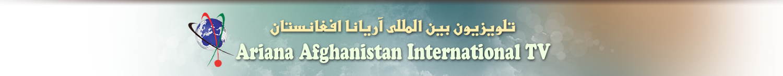 Ariana Afghanistan TV|Ariana TV|Nabil Miskinyar|Ariana Afghanistan
